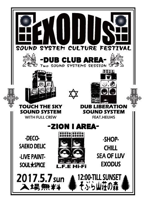 EXODUS -Sound System Culture Festival- ]   Corner Stone Bar