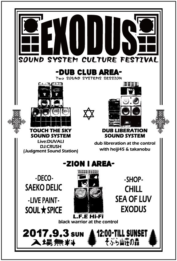 EXODUS -Sound System Culture Festival- ] @ そぶら山荘 | Corner Stone Bar
