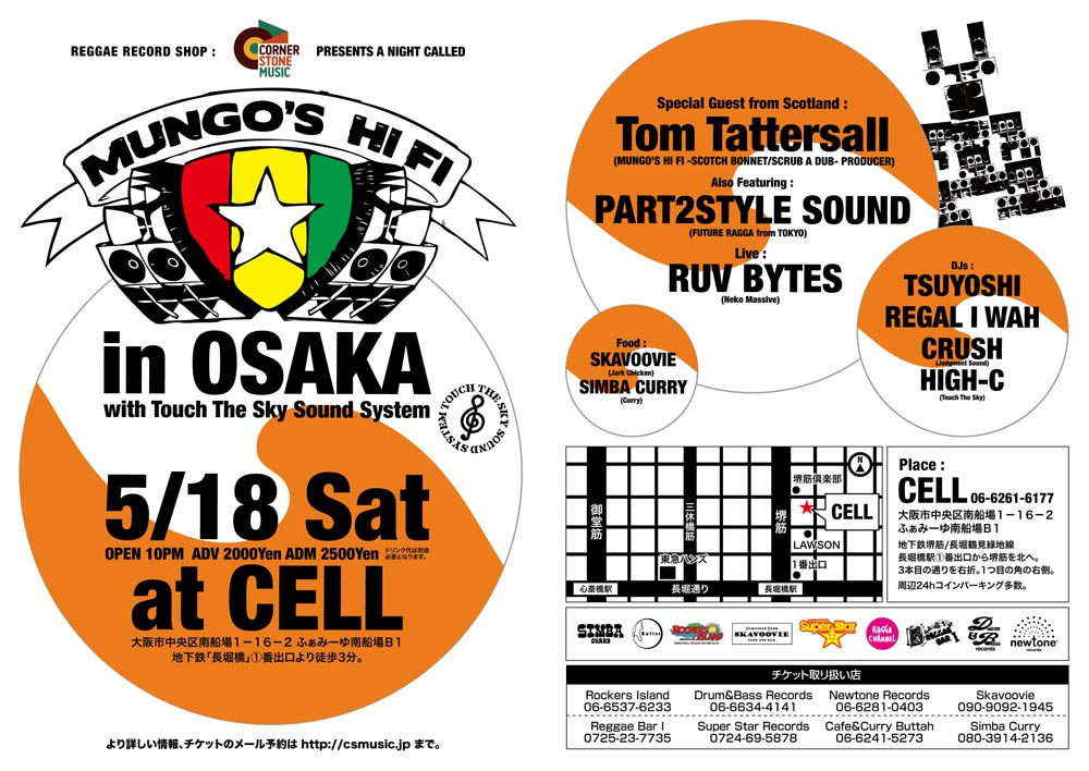Mungo's Hi Fi in Osaka 2013-5-18 Sat at Cell