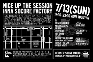 Niceup_Socore_Factory_B