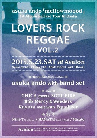 Lovers Rock Reggae VOL.2 at Avalon_Omote