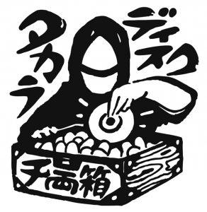 takara_disk_logo