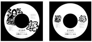 Yorimichi_7inch_Label_edit2-01
