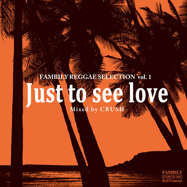 "[ FAMCD-001 ] FAMBILY REGGAE SELECTION Vol.1 ""Just to see love"""