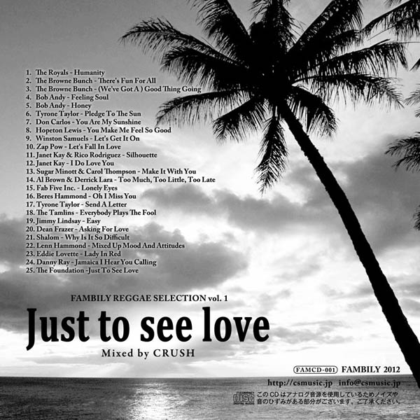 FAMBILY REGGAE SELECTION vol.1【Disc 1】Just To See Love