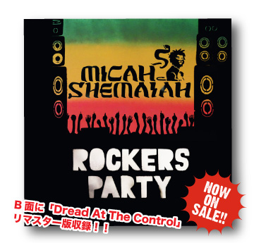 Micah Shemaiah [ Rockers Party / Dread At The Control ] (CSM-012)