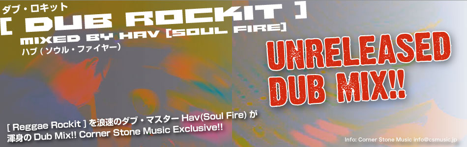 Dub Rockit mixed by Hav(Soul Fire)